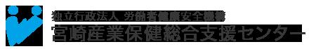 宮崎産業保健総合支援センター