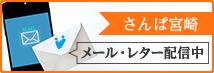 さんぽ宮崎 メール・レター配信中
