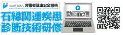 石綿関連疾患診断技術Web研修